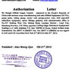 Shengli Oilfield Supply Limited